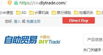 白之家 二级域名网站 自由贸易