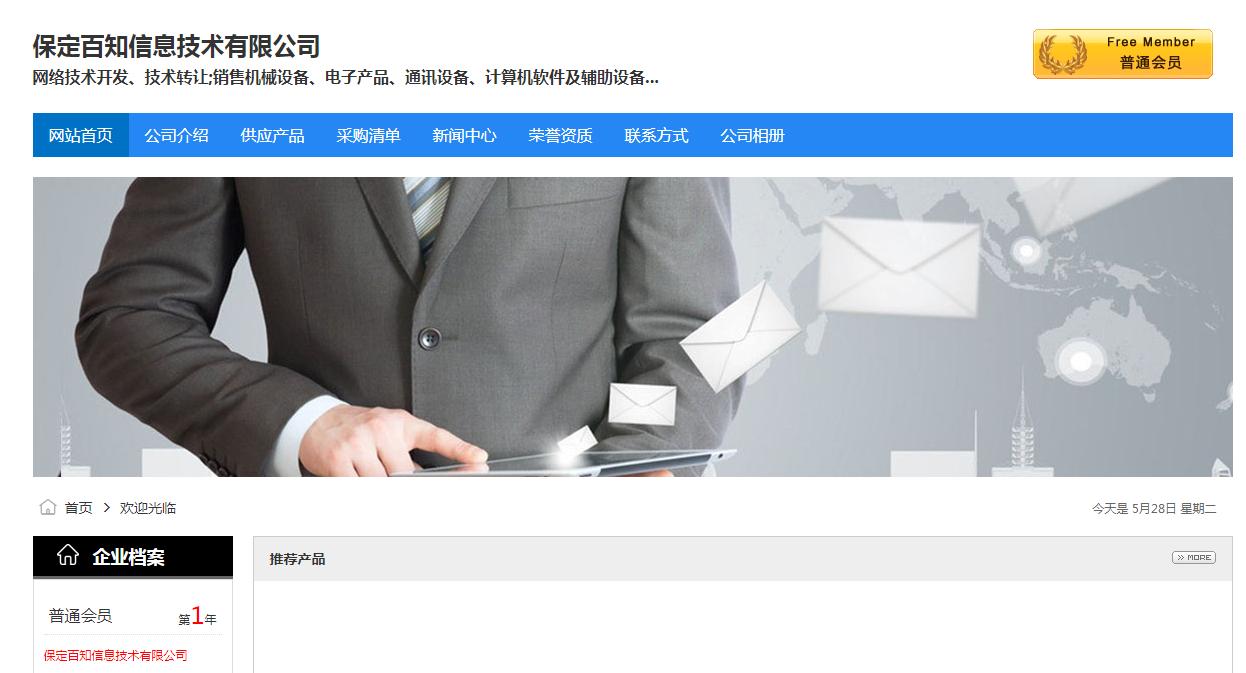 免费做网站推广(001):电商电讯b2b网免费发布推广